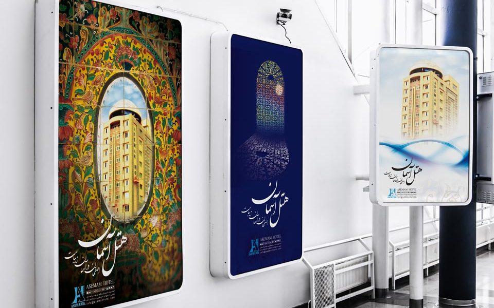 طراحی پوستر هتل