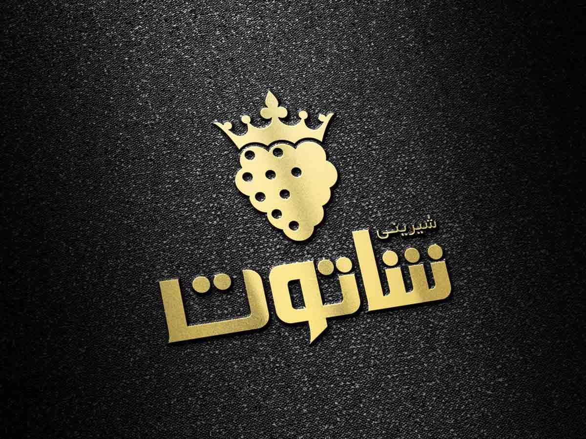 طراحی لوگو شیرینی
