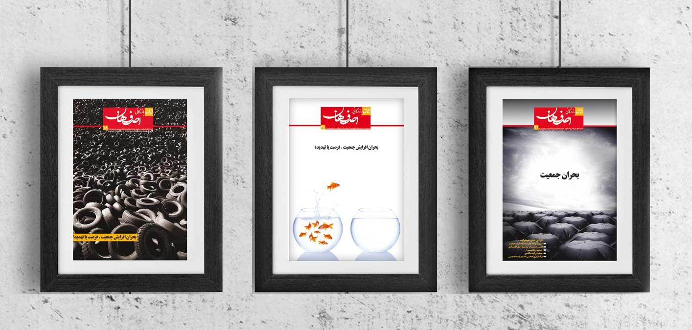 طراحی پوستر اتاق بازرگانی