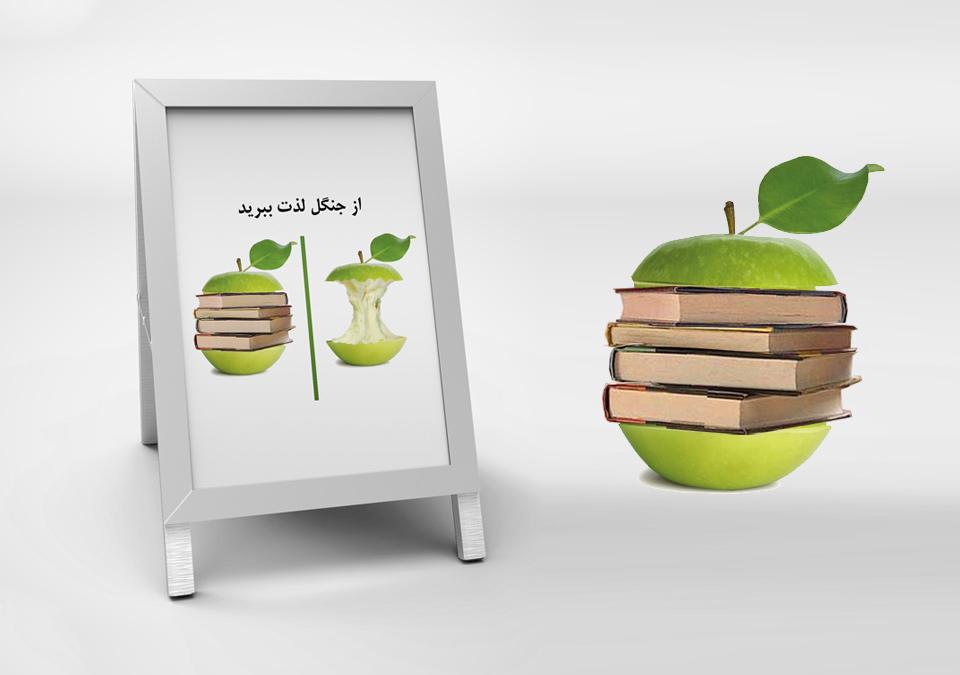 طراحی پوستر انتشارات