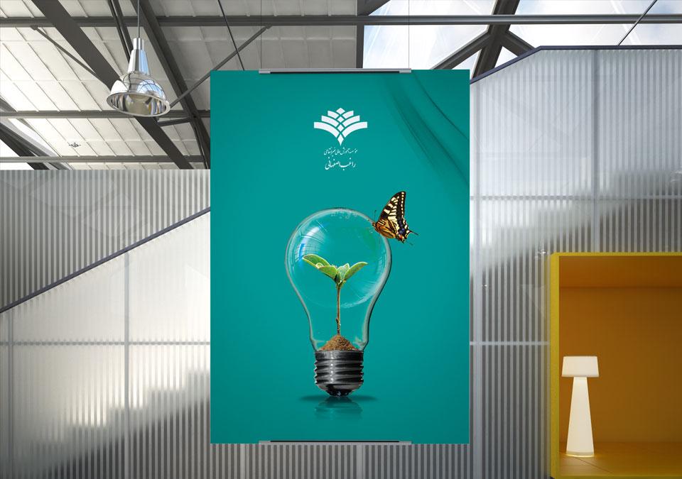 طراحی پوستر موسسه آموزش عالی