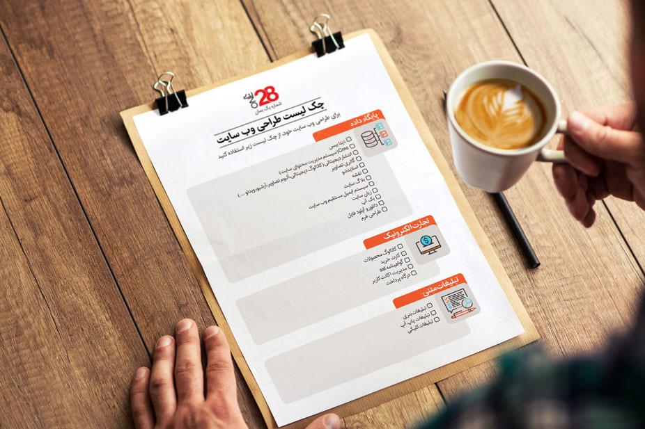 چک لیست طراحی وب سایت