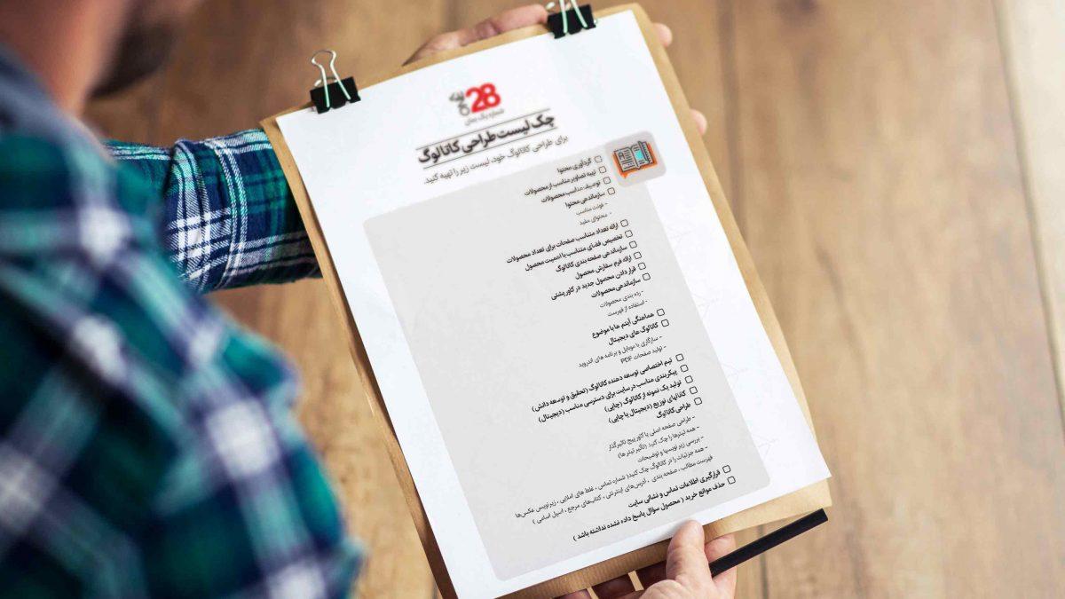 چک لیست طراحی کاتالوگ